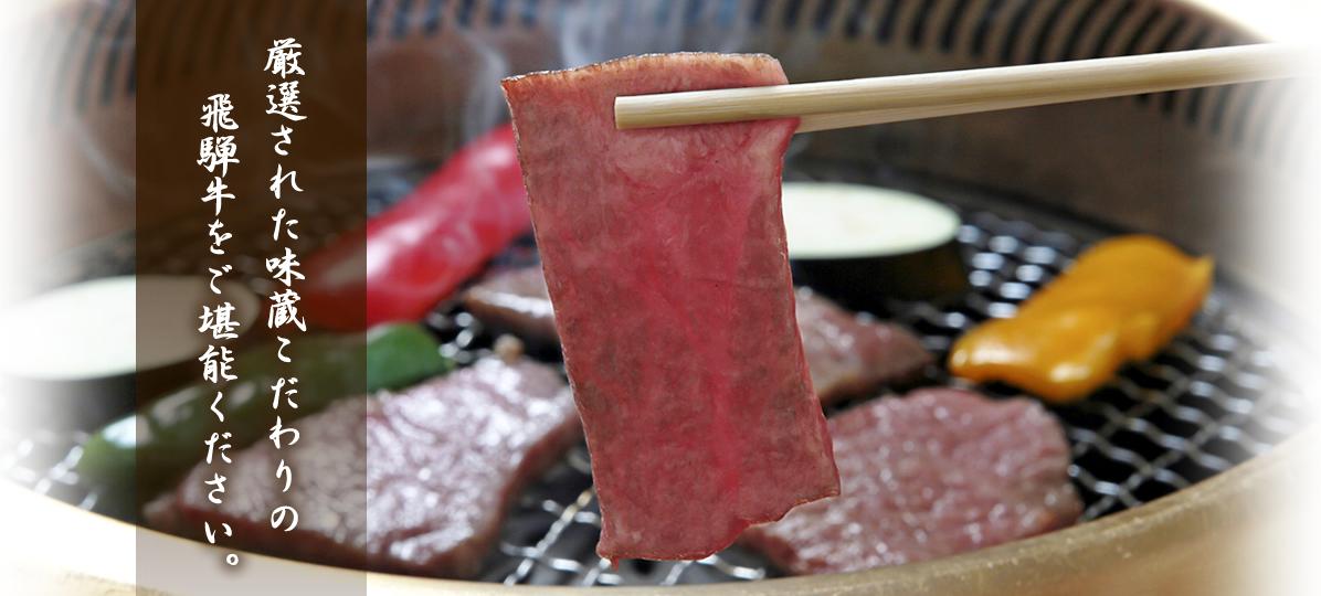 JAひだグループ 焼肉ハウス「味蔵天国」